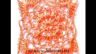 Квадратный Мотив 1 - вязание крючком (Мотивы крючком)