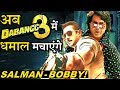 Bobby Deol gets An Important Role In Salman Khan's DABANGG 3