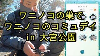 【ポケモンGO】ワニノコの巣でワニノココミュニティデイ! in 大宮公園