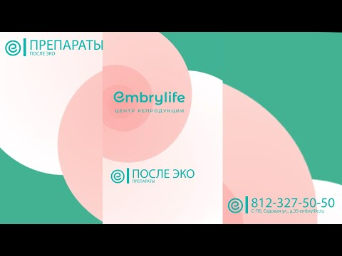 Какие препараты надо принимать после переноса эмбрионов.