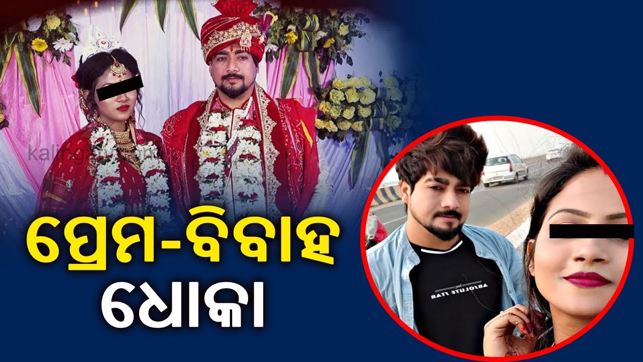 Download Facebook Love & Betrayal: Man From Cuttack Brings Serious Allegations Against His Wife || KalingaTV
