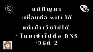 แก้ปัญหาคอม/เชื่อมต่อ wifi ได้แต่เข้าเว็บไม่ได้ / โดยเข้าไปตั้ง DNS/วิธีที่ 2