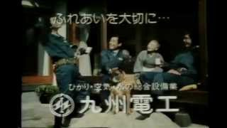 福岡で流れたCM(昭和55年)