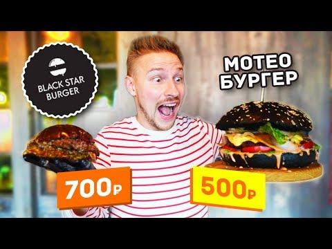 1,5 килограмма бургера за 500 рублей!!! Я В ШОКЕ! Сравниваем с Блек Старом бургером