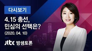 """[풀영상] 밤샘토론 135회 - """"4.15 총선, 민심의 선택은?"""" (2020.04.11/JTBC News)"""