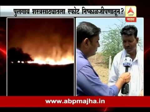 Wardha: Pulgaon: reason behind ordnance factory fire