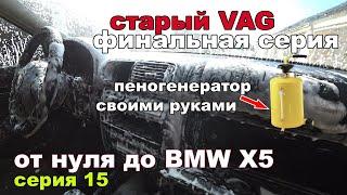 От нуля до BMW X5.Vag Финал.серия 15.Пеногенератор своими руками