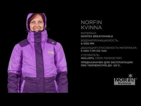 Женский зимний костюм Norfin Kvinna видео обзор - YouTube