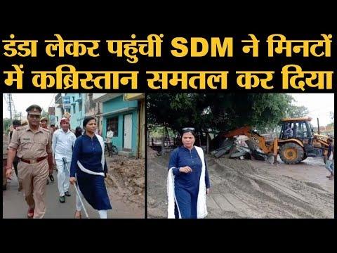 Pilibhit की SDM Vandana Trivedi ने वो काम किया कि Muslims Modi,Yogi की तारीफ करने लगे। Kabristan