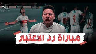رضا عبد العال: مباراة رد الاعتبار