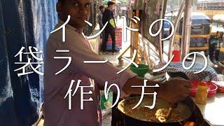 インドで有名な袋ラーメンのマギーを屋台で食べました。 インドの麺類は...