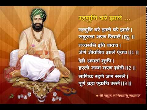 Mhanuni Bare Jhale - म्हणुनी बरे झाले - Datta Bhajan by Shri Manik Prabhu Maharaj