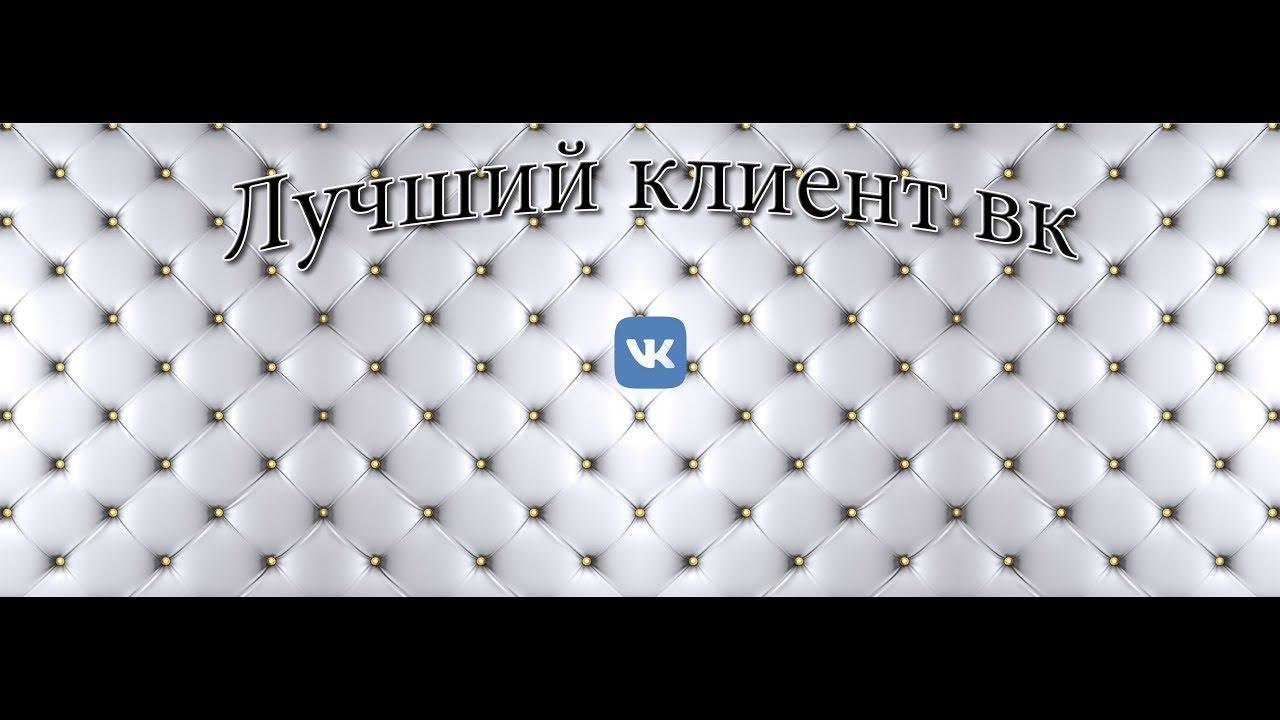 vk coffee 5.32 скачать на андроид