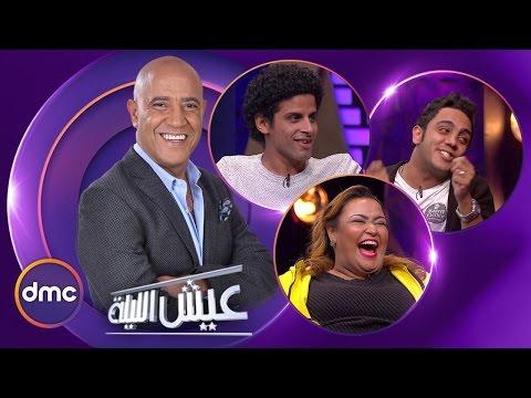عيش الليلة | الحلقة الـ 15 الموسم الاول | حمدي الميرغني وأوس أوس وويزو | الحلقة كاملة