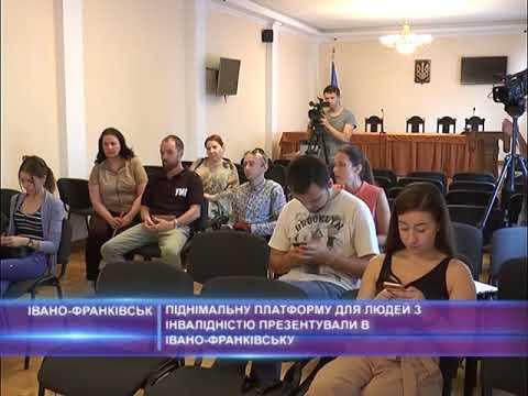 Піднімальну платформу для людей з інвалідністю презентували в Івано-Франківському апеляційному суді