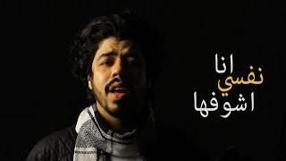 انا نفسي اشوفها - احمد السويسي و محمود عصام 2018 Video Cover