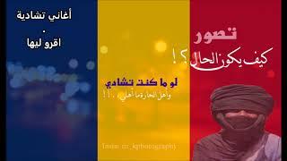 أغاني تشادية .. أقرو ليها .. فرج الحلواني Faradj halawni