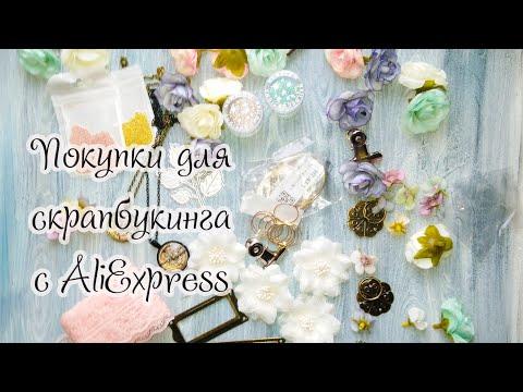 Покупки для скрапбукинг с сайта Aliexpress