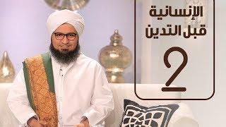 الحبيب علي الجفري | الانسانية قبل التدين | الحلقة الثانية
