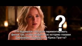 «Пассажиры», новый взгляд (Passengers, Rearranged) русские субтитры