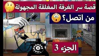 MY play home قصة سر الغرفة المغلقة الجزء 3  قصص لعبة