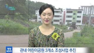 7월 3주_관내 어린이공원 3개소 조성사업 추진 영상 썸네일