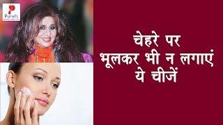 Shahnaz Hussain Beauty Tips || चेहरे पर भूल से भी ना लगाएं ये चीजे  || Purvi Beauty & Fashion