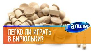 Галилео 🎎 Легко ли играть в бирюльки?