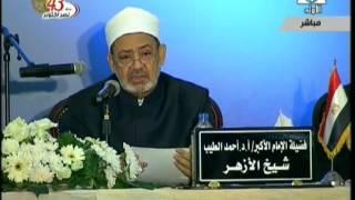فيديو- كلمة شيخ الأزهر تضع ''الإفتاء'' في حرج أمام الوفود المشاركة بالمؤتمر العالمي