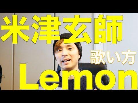 『歌い方シリーズ』Lemon/米津玄師 (ドラマ「アンナチュラル」主題歌) 歌い方