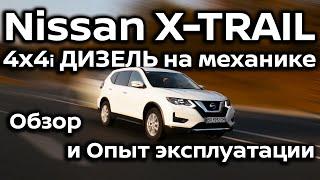 nissan X-TRAIL 4x4i Дизель на механике Visia  Обзор и Опыт эксплуатации  EZDrive