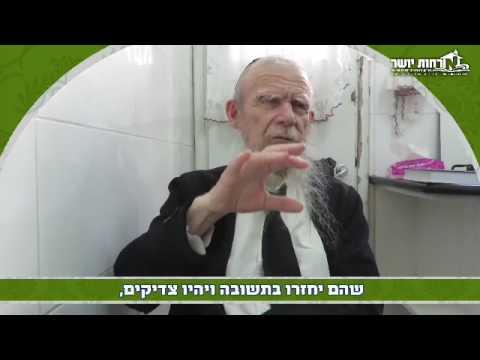 """דברי ר' גרשון אדלשטיין למתכנסים בירחי כלה שע""""י ארגון ארחות יושר"""