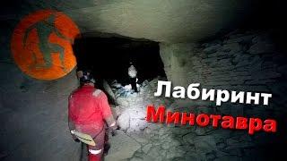 Лабиринт Минотавра. Остров Крит. Греция.(Наша версия, что же послужило прототипом известного Лабиринта Минотавра. Мы посетили интересный подземный..., 2016-01-30T11:42:40.000Z)