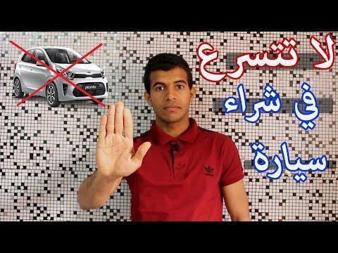 عاجل : إنهيار تام لأسعار السيارات في الجزائر  ( مارس 2018)