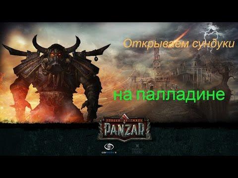 видео: Открытие сундуков - Панзар