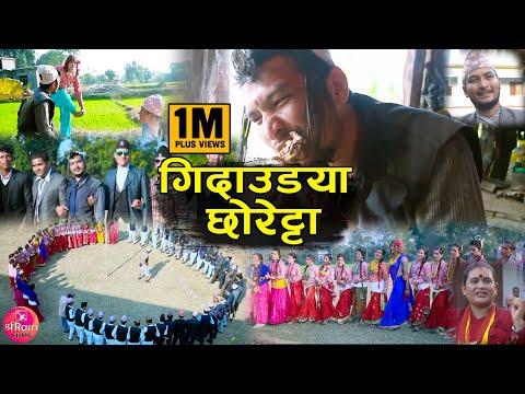 New Deuda Song-2018    Gidaudya Chhoretto    गिदाउडया छोरेट्टो   By Ram Bahadur Saud