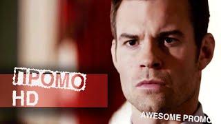 """Древние 2 сезон 17 серия (2x17) - """"Изысканный Труп"""" Промо (HD)"""