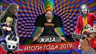 Жиза: итоги года 2019