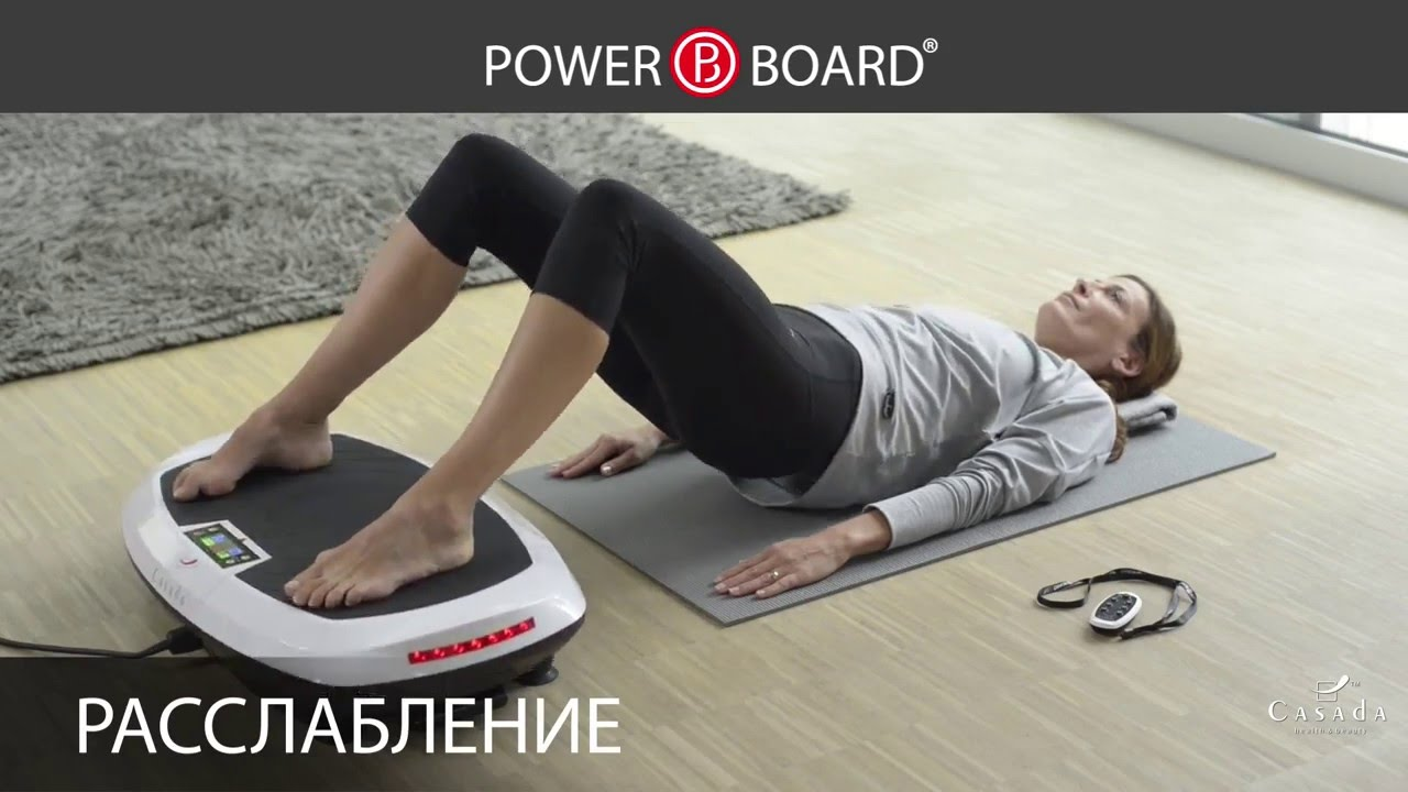 Виброплатформа для похудения - YouTube