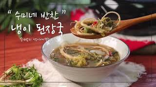 Tập 1 :Cách nấu súp miso vào mùa xuân { ẩm thực hàn quốc}
