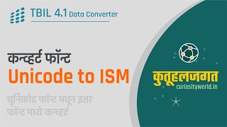 Font Conversion Unicode to ISM with TBIL Data Converter 4.1 मंगल फॉ...
