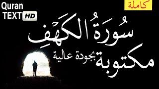 سورة الكهف اسمع و إقرأ بطريقة سهلة وصحيحة  القرآن الكريم  Surah Kahf with Arabic English TEXT HD