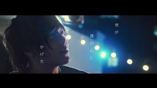 君が僕の心に魔法をかけた / 天月-あまつき- 【MV】