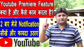 What Is Youtube Premiere | How To Use Youtube Premieres | Youtube Premiere Benefits