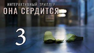 She sees red / Она сердится - Прохождение игры на русском [#3] ФИНАЛ | PC