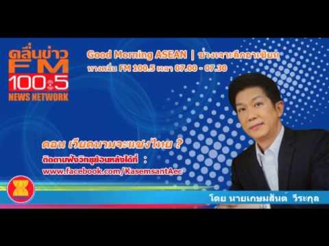 Good Morning ASEAN | ช่วงเจาะลึกอาเซียน : เวียดนามจะแซงไทย?