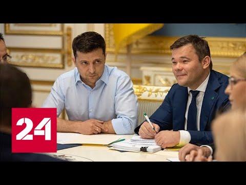 Как народ решит: Зеленский проведет референдум по России. 60 минут от 22.05.19