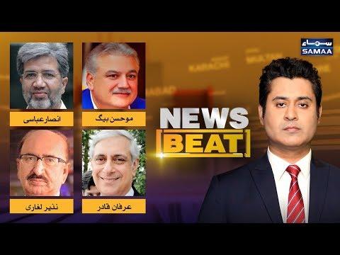 Mulk ke muashi halaat | News Beat | SAMAA TV | 01 September 2019