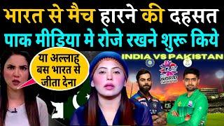One last chance to defeat Modi and BCCI int20 world cup 2021, crying pakistani media | MOKA MOKA