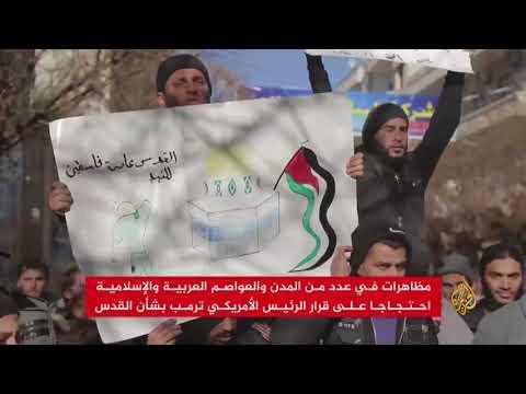 مظاهرات عربية وإسلامية تنادي -القدس عاصمة فلسطين-